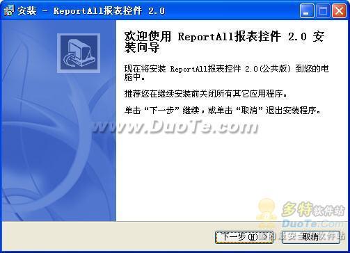 ReportAll报表控件下载