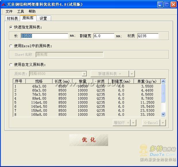天良钢结构网架排料软件下载