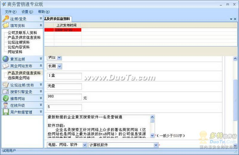 爱发网站推广软件下载