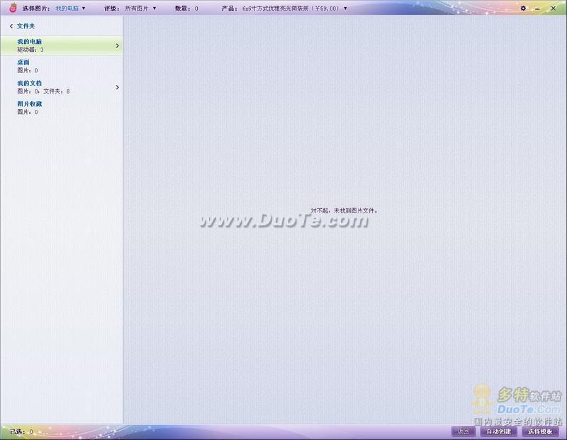 虹茄子个性印品DIY编辑软件下载