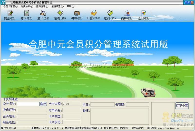 中元会员积分管理系统下载