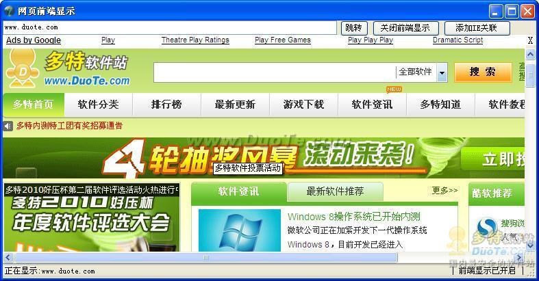网页前端显示工具下载