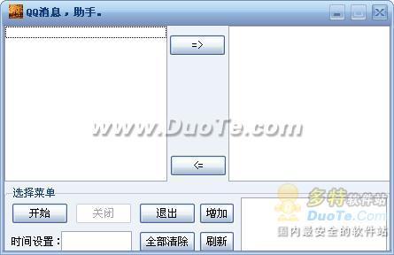 QQ消息助手下载