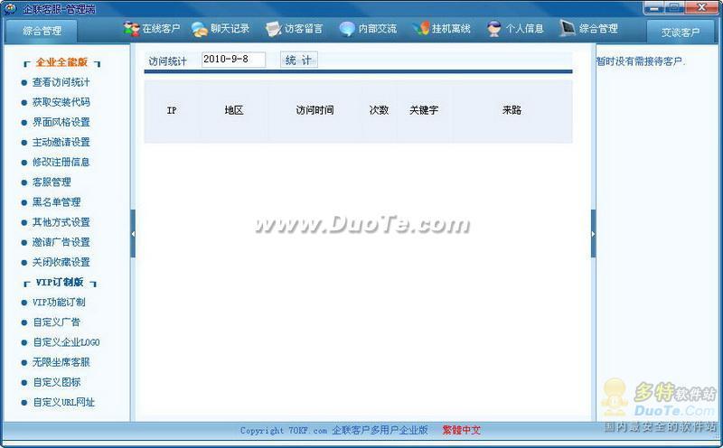 70KF网站在线客服系统软件下载