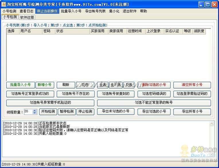 千鱼淘宝旺旺账号检测分类专家下载
