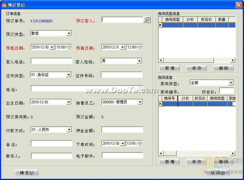 ANLOK酒店管理系统下载