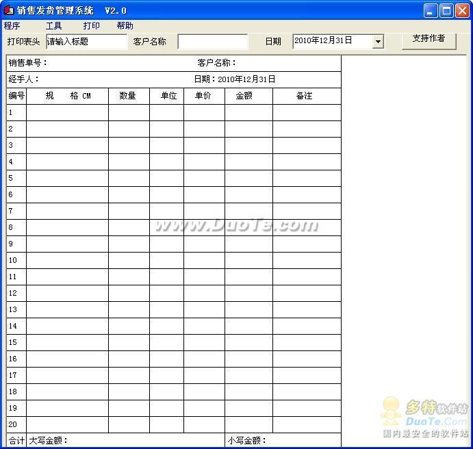 销售发货管理系统下载