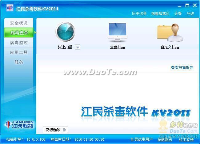 江民杀毒软件 KV2011下载