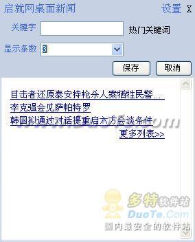 启就网桌面新闻下载