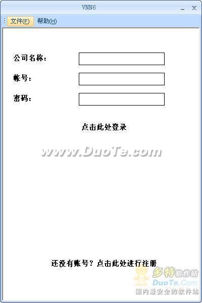 VNN虚拟本网局域网下载