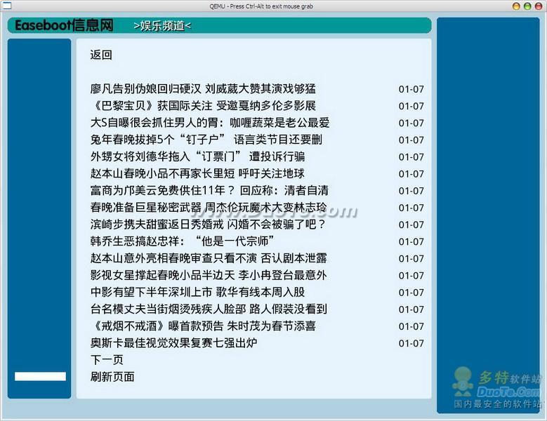 Easeboot信息网客户端下载