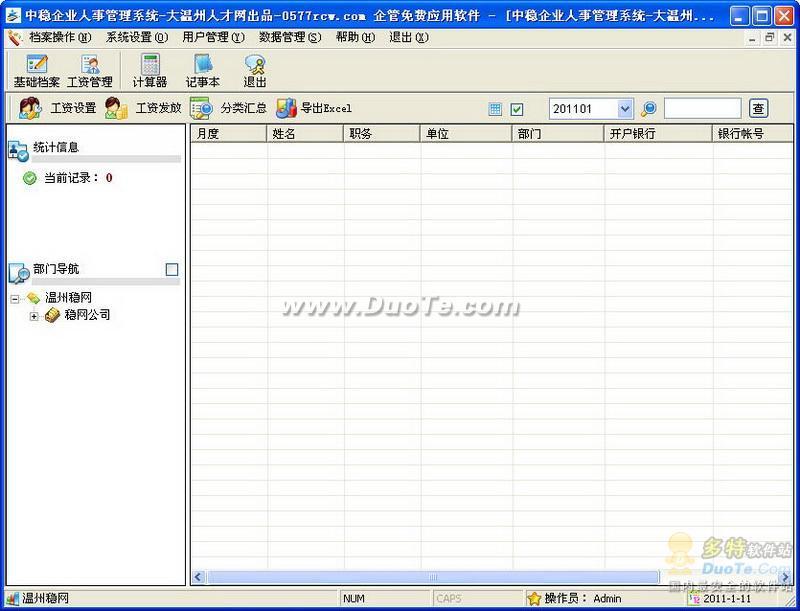 中稳企业人事管理系统下载