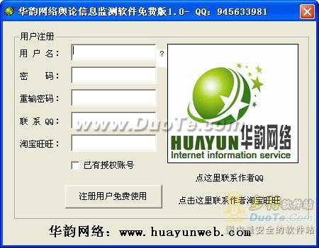 华韵网络舆论信息监测软件下载