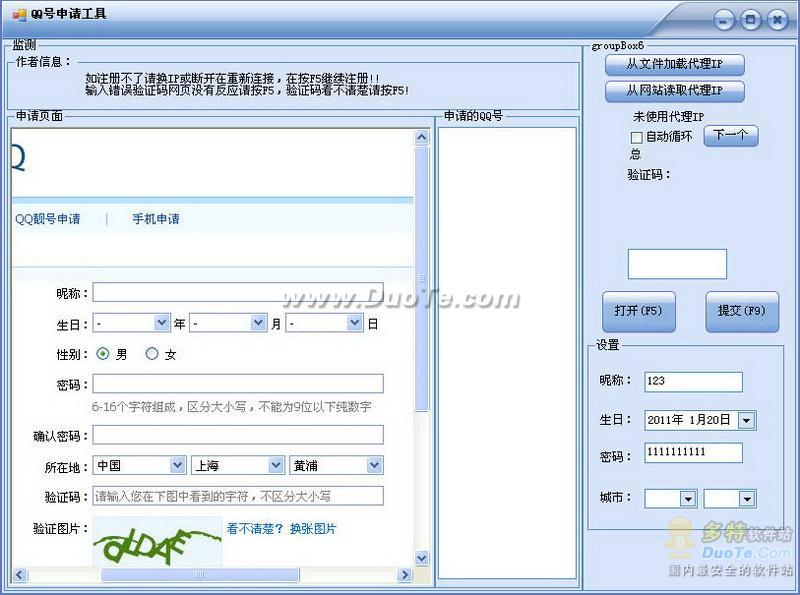 QQ号码申请器下载