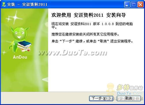 安逗资料 2011下载