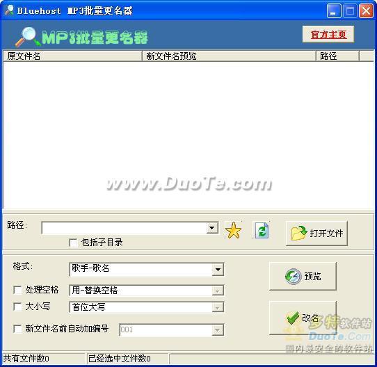 MP3批量更名器下载