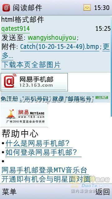 网易手机邮 for S60V5下载
