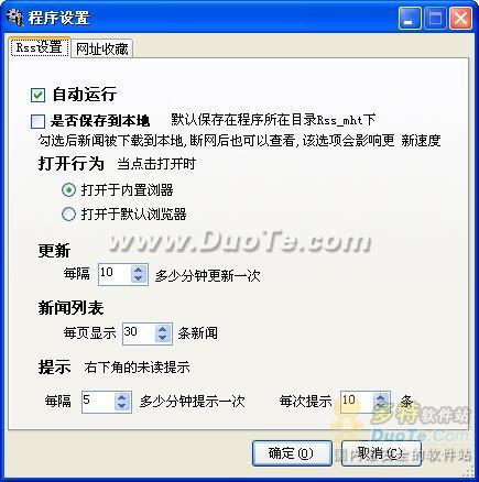 rss新闻管理系统下载