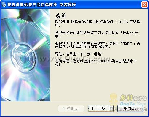凯聪88系列硬盘录像机集中客户端下载