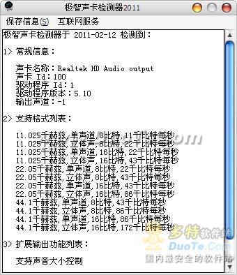 极智声卡检测器 2011下载