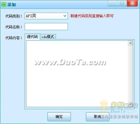 斑马易语言代码段管理器下载