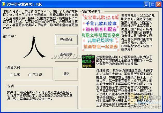 汉字识字量测试下载