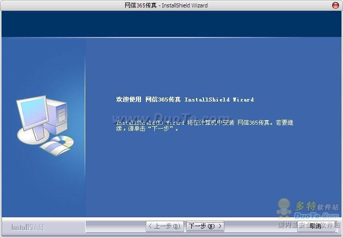 网信365免费网络传真群发软件下载
