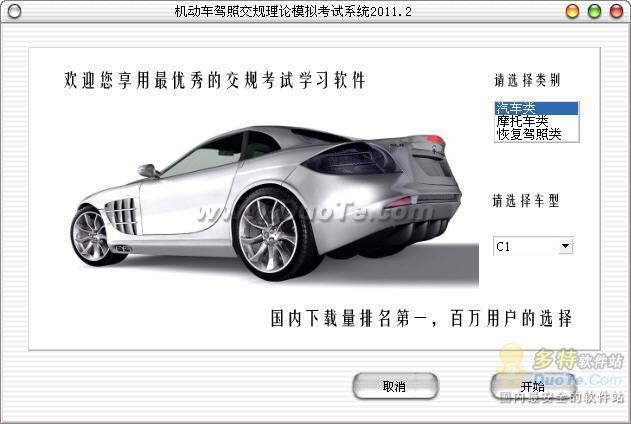 机动车驾照交规理论模拟考试系统下载