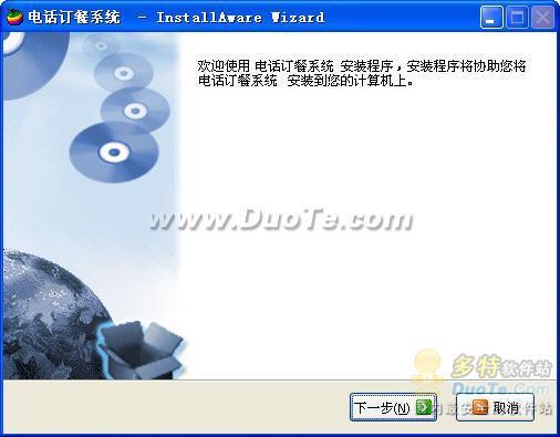 胜威电话订餐管理系统下载