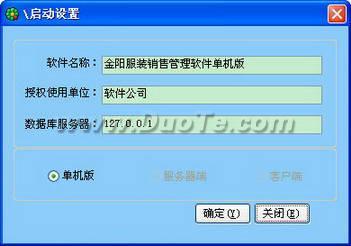 金阳服装销售管理软件下载