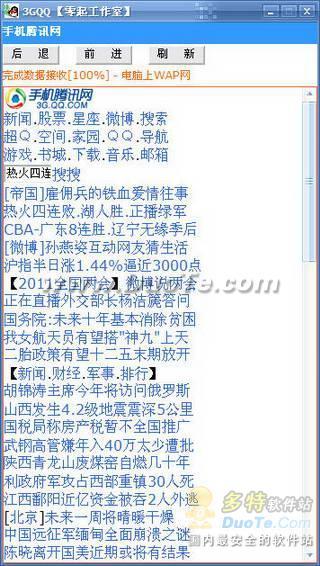 3GQQ浏览器下载