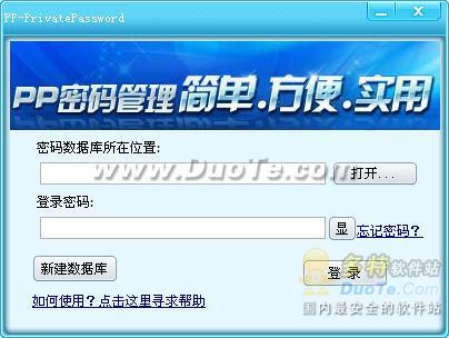 PP密码管理软件下载