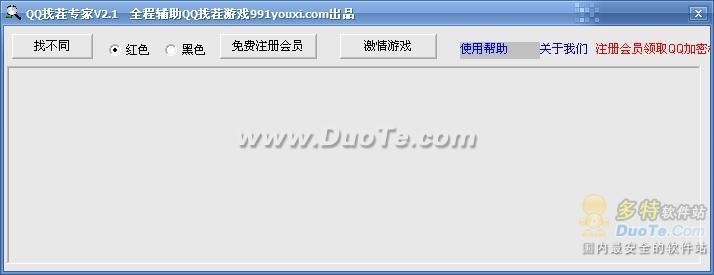 QQ找茬专家下载
