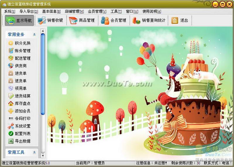 德立信蛋糕店管理软件下载