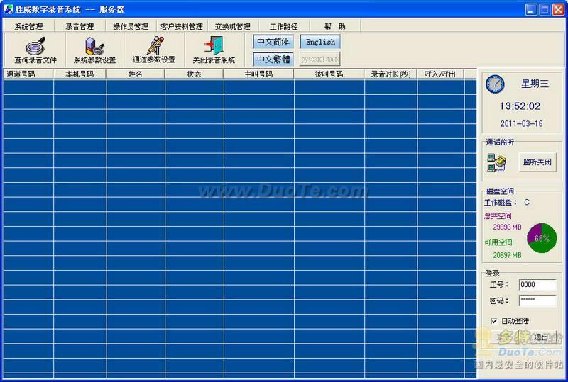 胜威数字录音系统软件下载