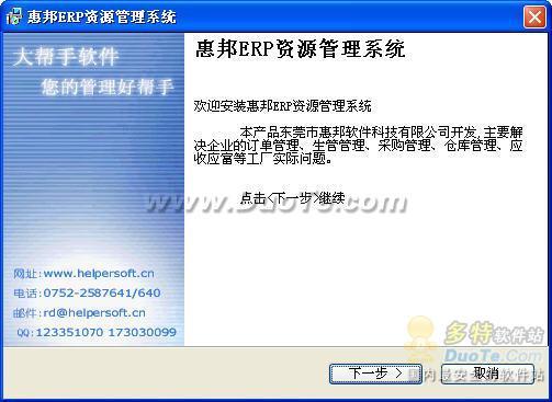 惠邦ERP资源管理系统下载