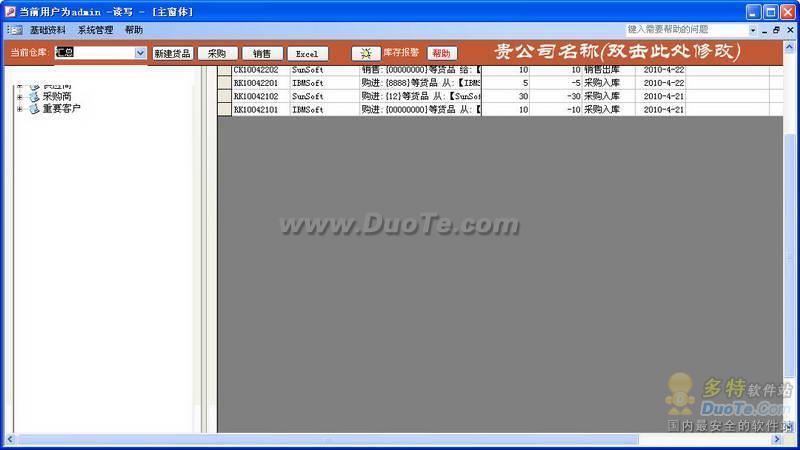 EasyBiz订单管理系统下载