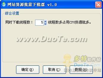 网站资源批量下载器下载