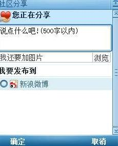 UC浏览器(UCWEB) for mrp专版下载