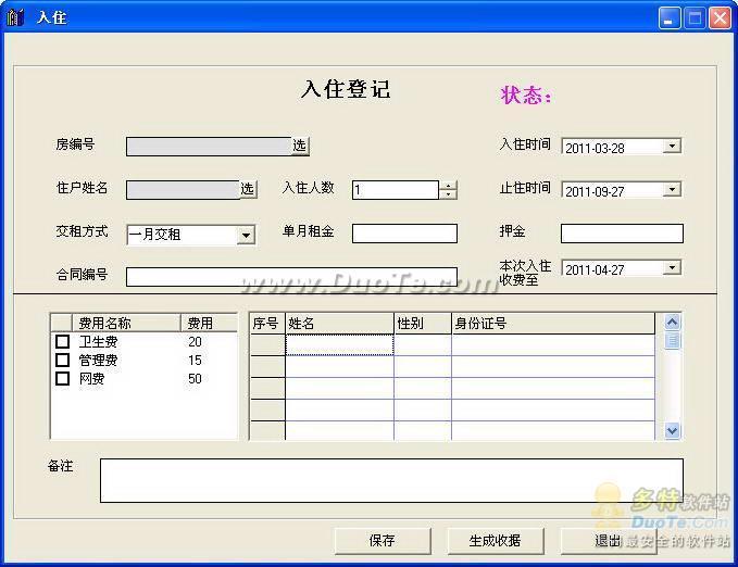 风车房屋租赁管理软件下载