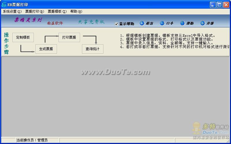 EB票据打印软件下载