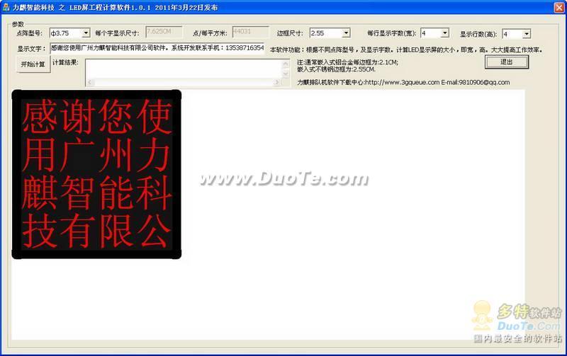 LED条屏工程计算软件下载
