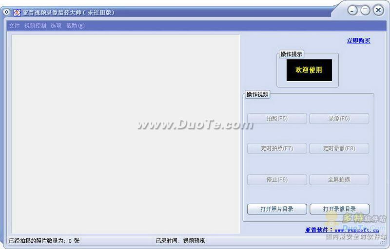 亚普视频录像监控大师下载