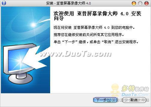 亚普屏幕录像大师下载