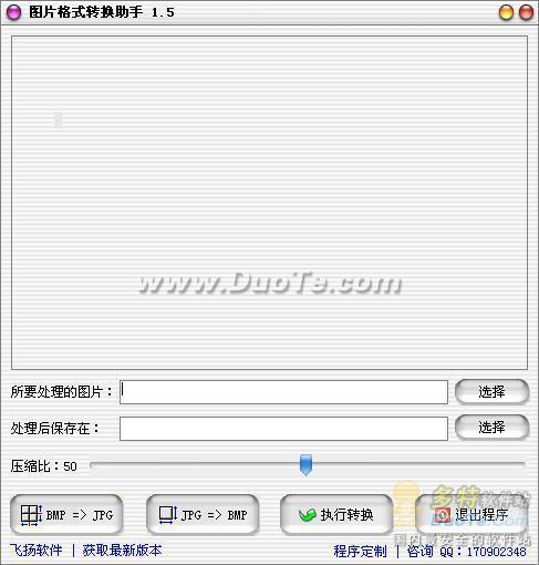 图片格式转换助手下载