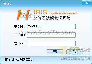 艾瑞思视频会议系统下载