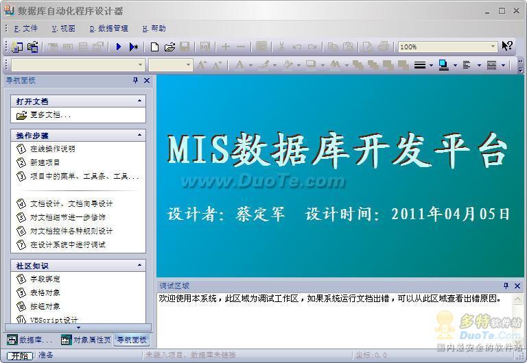 数据库MIS系统下载