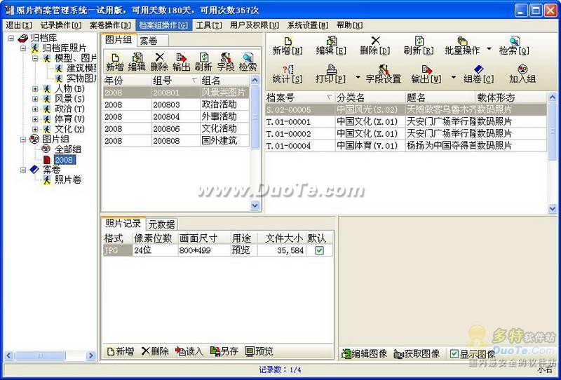 照片管理系统下载