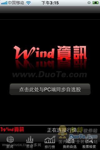 Wind资讯股票基金债券投资专家 for java下载