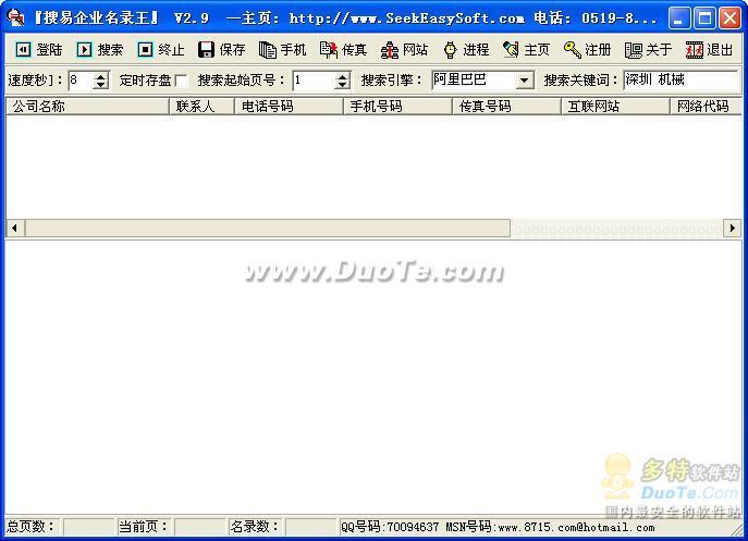 搜易企业名录王(SeCompanyKing)下载